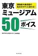 東京ミュージアム 50ボイス 博物館や美術館の見方がガラリと変わる!