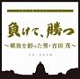 負けて、勝つ ~戦後を創った男・吉田茂
