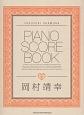岡村靖幸 PIANO SCORE BOOK