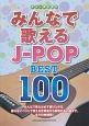 みんなで歌える J-POP BEST100