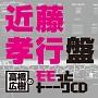 高橋広樹のモモっとトーークCD 近藤孝行盤