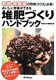 堆肥づくりハンドブック おいしい野菜ができる 有機・無農薬の野菜づくりに必携!