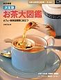 お茶大図鑑<決定版><改訂新版> カフェ・喫茶店開業に役立つ