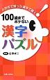 100歳までボケない 漢字パズル 小学校で習った漢字だけで解く!