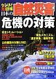 なるほど知図帳 日本の自然災害 危機の対策