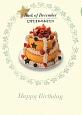 12月生まれのあなたに 誕生月の本