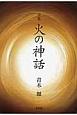 詩集・火の神話