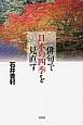 俳句で日本の四季を見直す