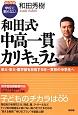 学校に頼らない 和田式・中高一貫カリキュラム<改訂新版> 東大・京大・医学部を目指す6年一貫校の中学生へ