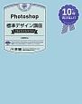 Photoshop 標準デザイン講座 10年古びない!