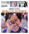 保育の写真活用法 保護者とつながる デジカメで撮る子どもの世界