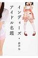 インディーズ・アイドル名鑑