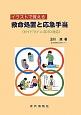 イラストで覚える 救命処置と応急手当 ガイドライン2010対応