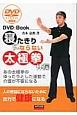 寝たきりにならない 太極拳体操 DVD+Book あの太極拳のゆったりとした運動で介護が不要になる