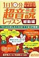 1日10分 英語回路育成計画 超音読レッスン 感動編