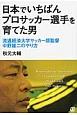 日本でいちばんプロサッカー選手を育てた男 流通経済大学サッカー部監督 中野雄二のやり方