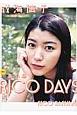 RICO DAYS 成海璃子写真集