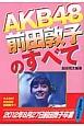 AKB48 前田敦子のすべて