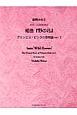 プリンセスピンクの音物語 組曲「野の花」 ギターソロのための(2)