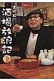 吉田類の酒場放浪記 TBSサービス(6)