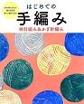 はじめての手編み 棒針編み&かぎ針編み 針の持ち方から編み目記号、詳しい編み方まで