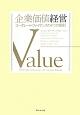 企業価値経営 コーポレート・ファイナンスの4つの原則
