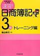 速習! 日商簿記 3級 トレーニング編 試験攻略入門塾
