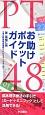 PTお助けポケットガイド48