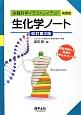 生化学ノート<改訂第2版> 栄養科学イラストレイテッド<演習版>