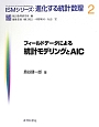 フィールドデータによる 統計モデリングとAIC ISMシリーズ:進化する統計数理2