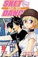 SKET DANCE (26)