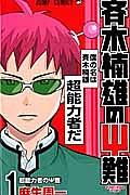 斉木楠雄のΨ難(1)