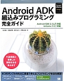 Android ADK組込みプログラミング完全ガイド Android SDK 2.3.4/3対応