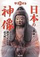 すぐわかる 日本の神像 あらわれた神々のすがたを読み解く