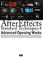 After Effects standard techniques Advanced Opening Works (4)