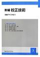 新編・校正技術<講座テキスト版> (3)