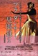 フラ・ダンサー見聞録 フラのパイオニアが語る、フラと共に歩んだ道のり(2)