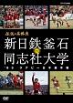 伝説の名勝負 '85ラグビー日本選手権 新日鉄釜石 VS. 同志社大学