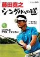 藤田寛之 シングルへの道 Vol.2 シングルはアプローチが上手い!