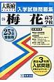 梅花高等学校 平成25年 過去3年間 入試問題 実物さながらコピー