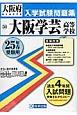 大阪学芸高等学校 平成25年