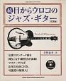 続・目からウロコのジャズギター 実践編 jazz guitar book Presents
