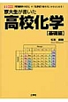 京大生が書いた 高校化学【基礎編】 「有効数字の見方」や「化学式の書き方」からはじめる