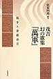 茂吉 幻の歌集『萬軍』 戦争と斎藤茂吉