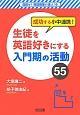 生徒を英語好きにする入門期の活動55 目指せ!英語授業の達人19 成功する小中連携!