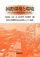 国際開発と環境 アジアの内発的発展のために