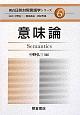 意味論 朝倉日英対照言語学シリーズ6