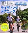 自転車ライディングテクニック クロスバイク ロードバイク マウンテンバイク スポ
