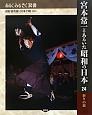 宮本常一とあるいた昭和の日本 祈りの旅 (24)