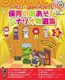 保育の劇あそび シナリオ特選集 ピアノ演奏CD付きですぐ使える! (3)